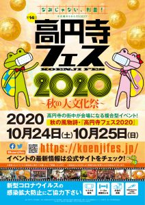 第14回 高円寺フェス2020ポスター